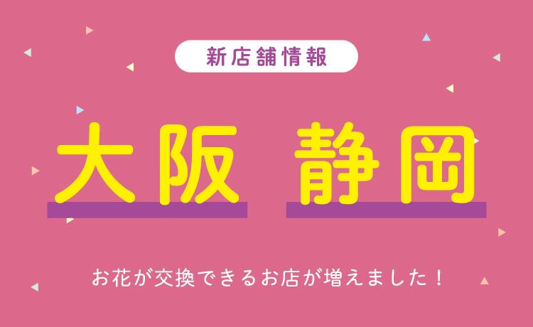 shizuokaosaka_20210901